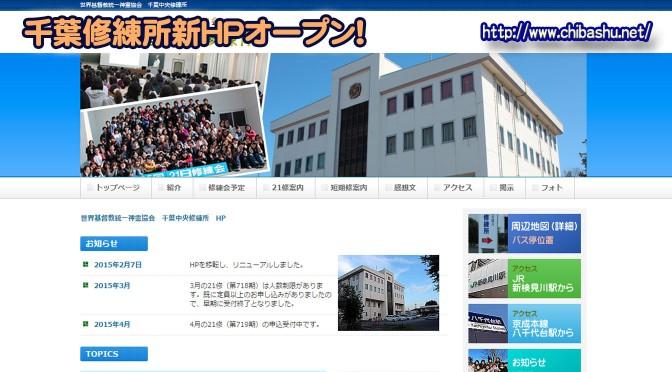 千葉中央修練所ホームページ引越、刷新
