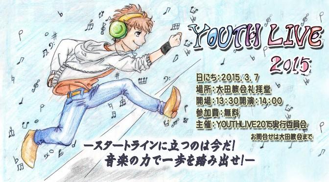 大田教会の青年有志の企画、YOUTHLIVE2015