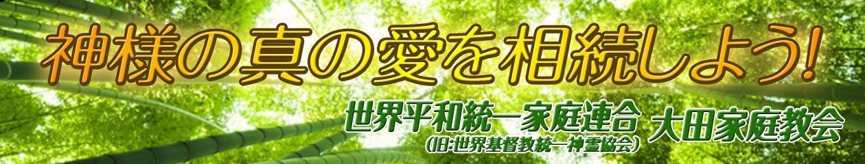 大田家庭教会 ブログ