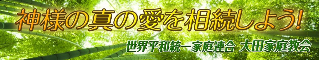 大田家庭教会ブログ