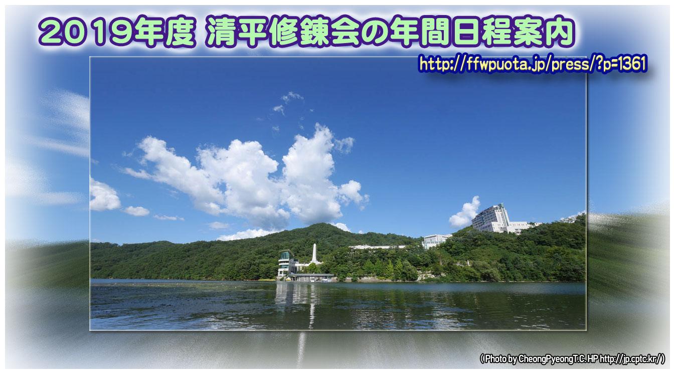 2019年清平修練会年間スケジュール