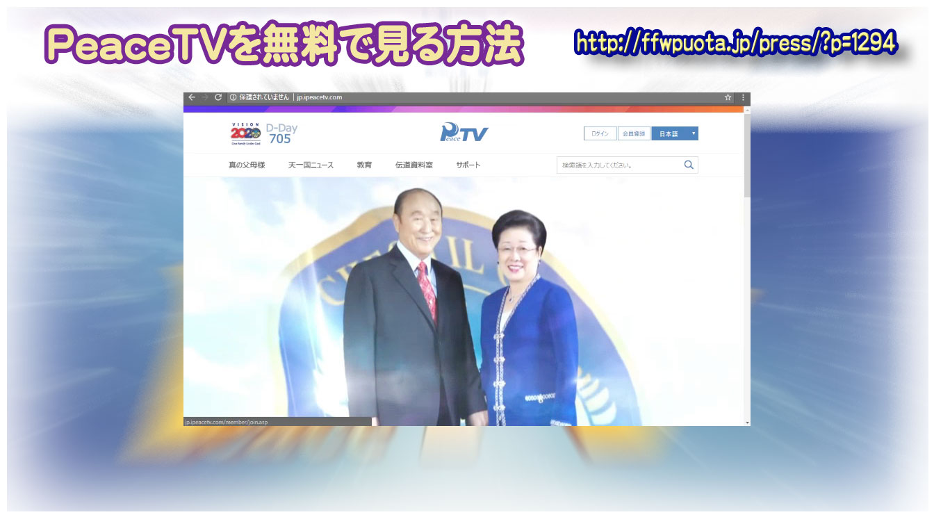 PeaceTV(ピーステレビ)を無料で見る方法