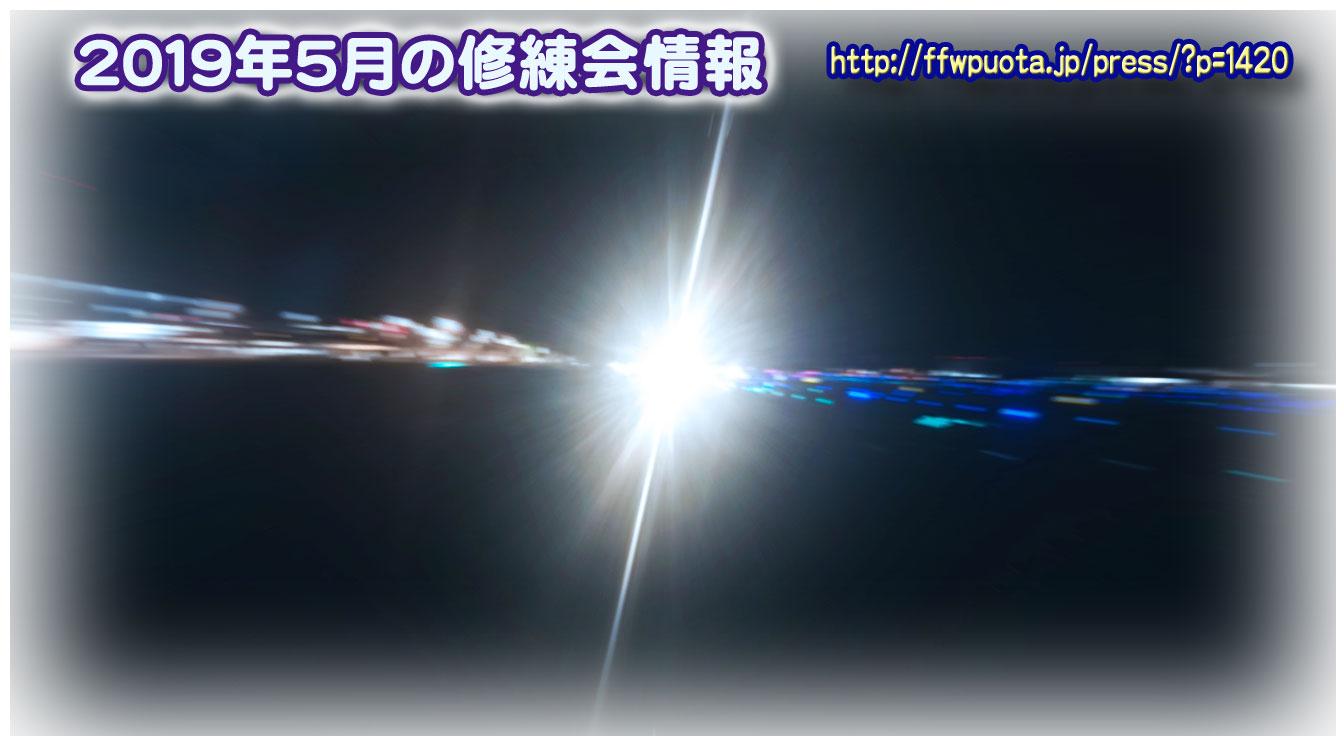 2019年5月修練会情報挿絵